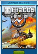 雷电2005全新3d版