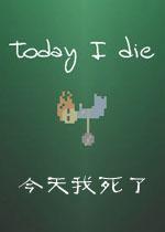 今天我死了