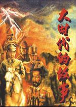 大时代的故事中文版