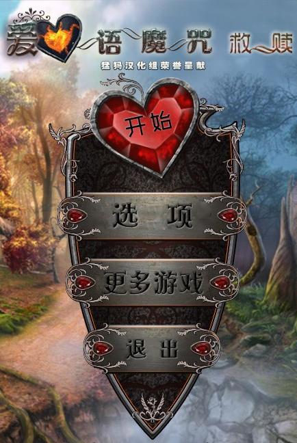 爱语魔咒3救赎