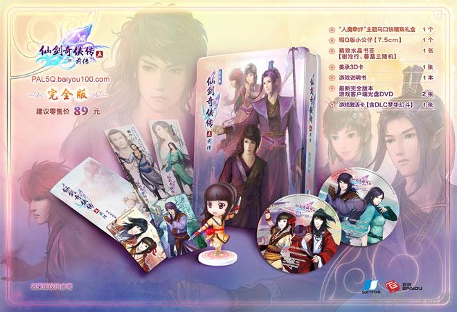 仙剑5前传完全版公布