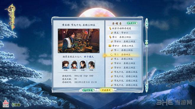 古剑奇谭2游戏截图1