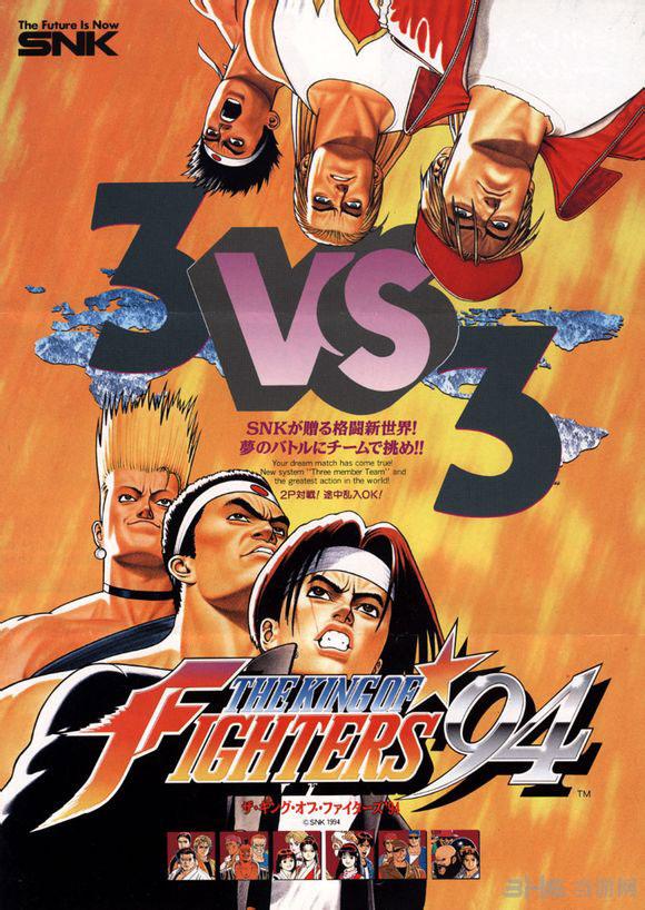 SNK经典街机游戏拳皇94海报封面图片