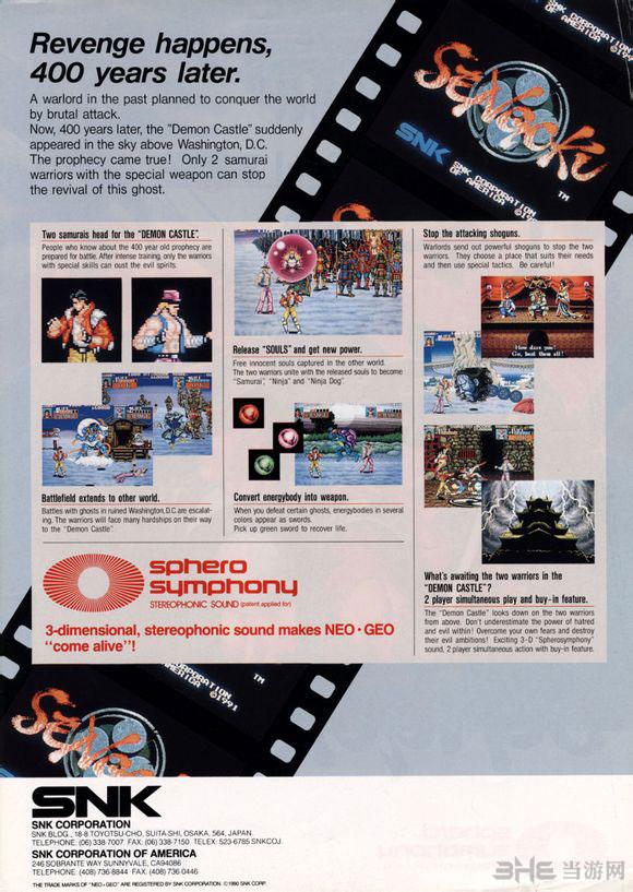 SNK街机游戏战国传承海报封面图片2