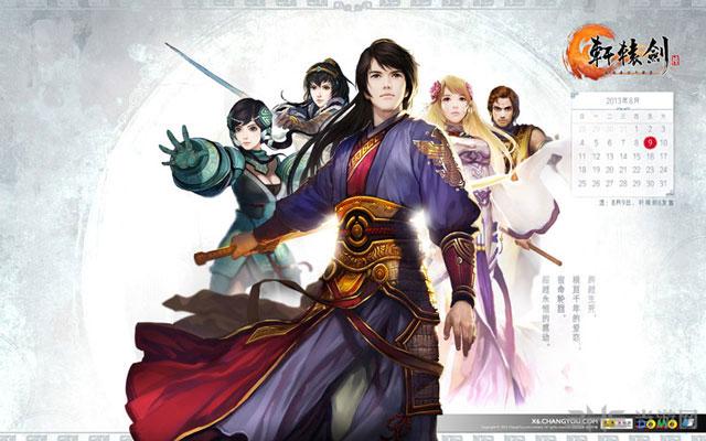 2013十大最受欢迎单机游戏-轩辕剑6