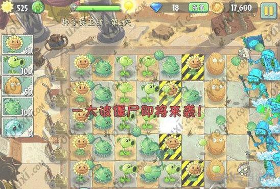 植物大战僵尸2中文版埃及种子保卫战第二天怎么过