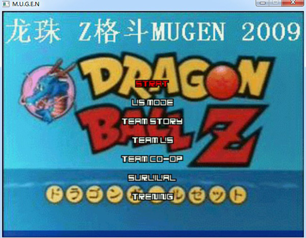 龙珠z格斗mugen2009