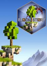 被尘封的故事(Block Story)PC汉化中文破解版v10.5.4