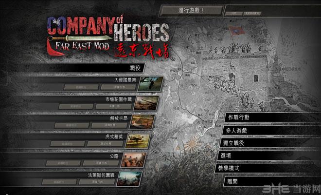 英雄连远东战场