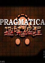 趣味编程(Pragmatica)硬盘版