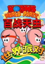 百战天虫世界派对