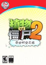 植物大战僵尸2奇妙时空之旅中文破解官方电脑版v1.0.4