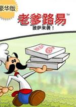 老爹路易:披萨来袭(Papa Louie)豪华中文版