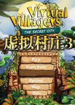 虚拟村庄3秘密城市