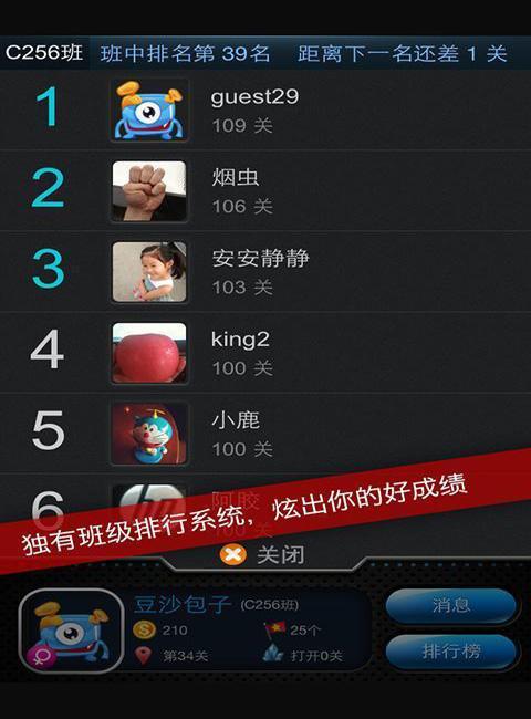 中国好耳朵电脑版截图3