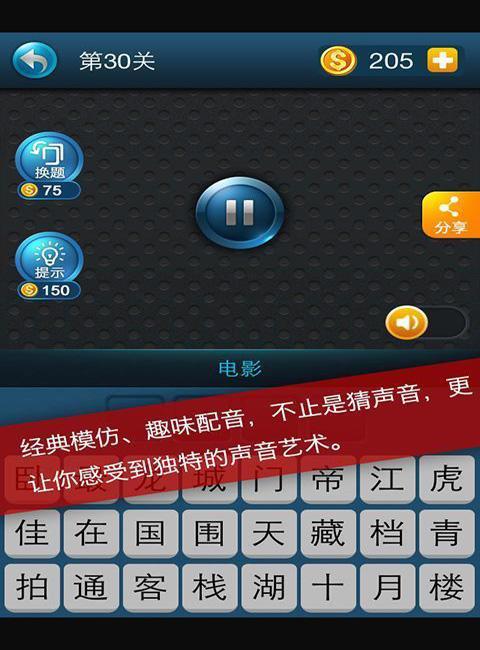 中国好耳朵电脑版截图2