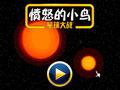 愤怒的小鸟游戏大全 探秘太空之旅:里约大冒险-星球大
