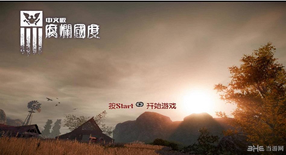 腐烂国度简体中文汉化补丁截图0