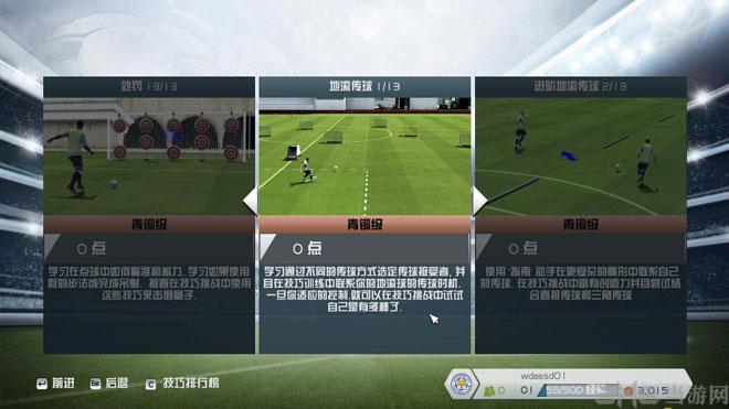 FIFA14截图3