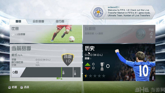 FIFA14截图4
