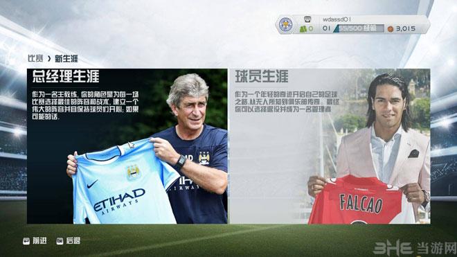 FIFA14截图6