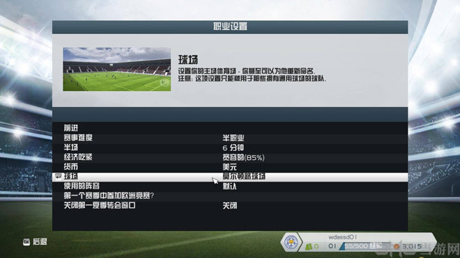FIFA14截图7