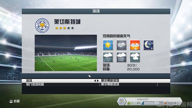 FIFA14截图8