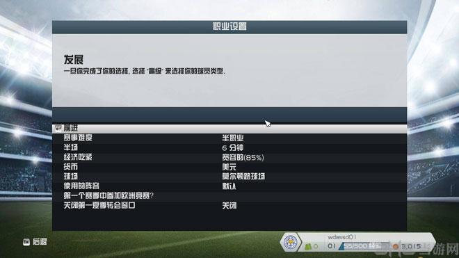 FIFA14截图9