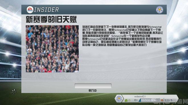 FIFA14截�D11