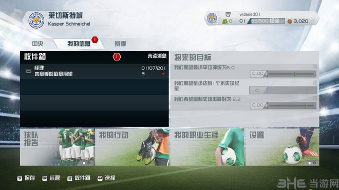 FIFA14截�D12