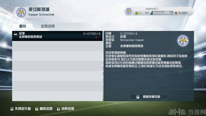 FIFA14截图13