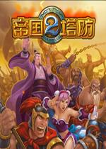 帝国塔防2电脑版(Empire defense 2)PC中文破解安卓版v3.0.0