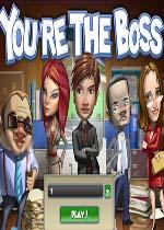 你就是老板