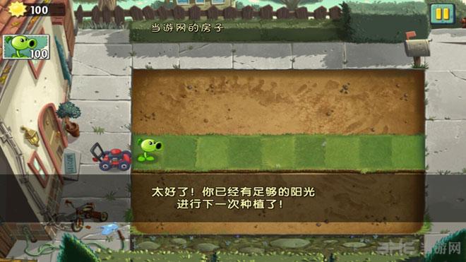 植物大战僵尸2奇妙时空之旅截图3