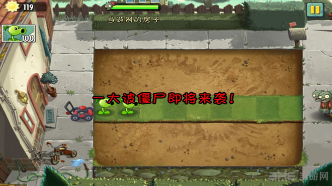 植物大战僵尸2奇妙时空之旅截图4