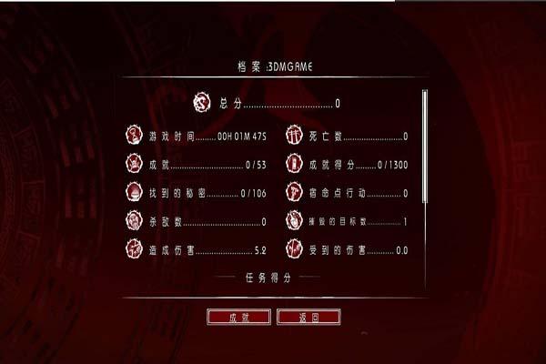 影子武士重制版截图5