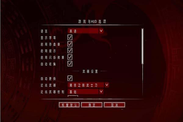 影子武士重制版截图1