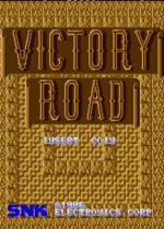 怒号层圈(Victory Road)摇杆hack版