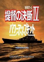 提督的决断4威力加强版(TEKE4PK)汉化中文版