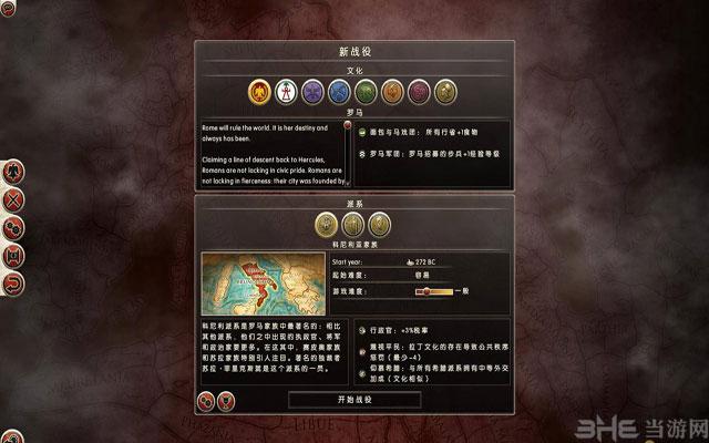 罗马2全面战争截图4