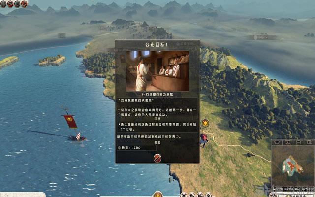 罗马2全面战争截图6