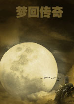 梦回传奇单机版(Backmir)中文版v2.10.16
