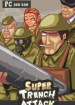 超级战壕大战