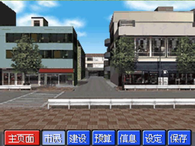 模拟城市DS 2
