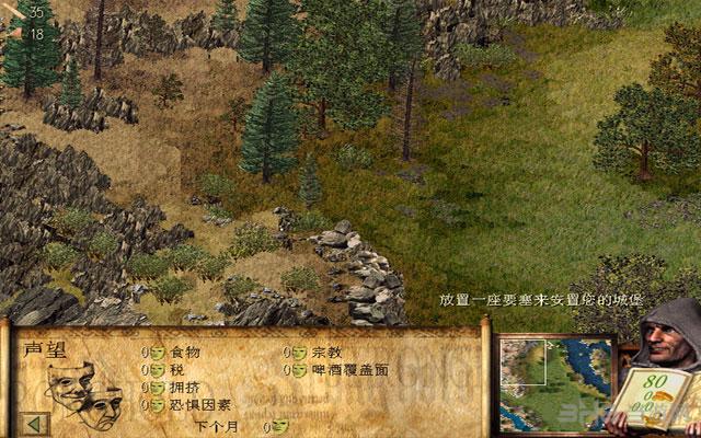 要塞1截图3