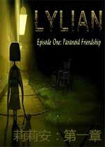 莉莉安第一章:偏执的友谊