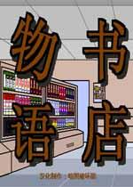 书店物语(Book Story)PC中文汉化版