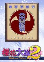 樱花大战2