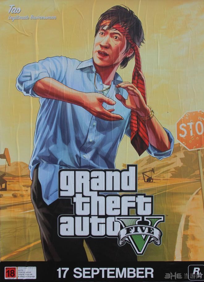 GTA5最新海报5