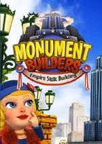 纪念碑建设者6帝国大厦